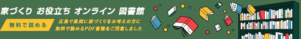 家づくりお役立ちオンライン図書館